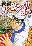 鉄鍋のジャン!!2nd 6 (ドラゴンコミックスエイジ さ 10-2-6)