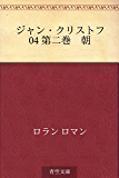 ジャン・クリストフ 04 第二巻 朝