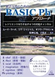 緊急支援のためのBASIC Phアプローチ──レジリエンスを引き出す6つの対処チャンネル