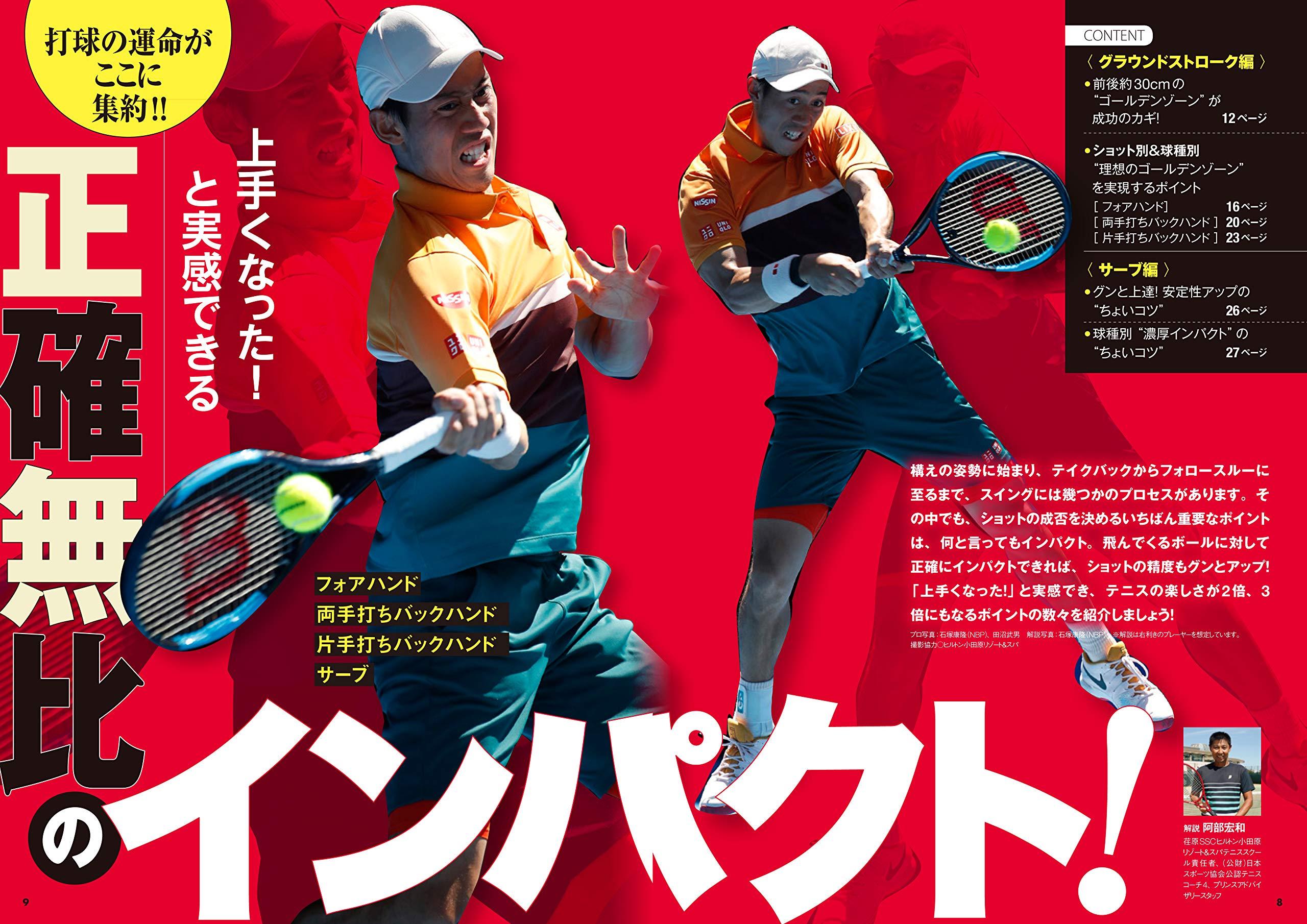 テニスクラシックBreak 2019年 11 月号 [雑誌]: 4910064211198 ...