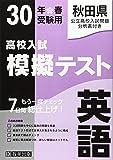 高校入試模擬テスト英語秋田県平成30年春受験用