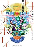 タイニーマイティボーイ (ヤングコミックコミックス)