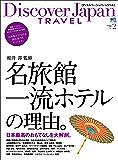 Discover Japan TRAVEL vol.2 名旅館・一流ホテルの理由。 別冊Discover Japan