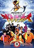神話戦士ギガゼウス episode-3 世界を変える力 完全版 [DVD]