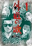 外道の歌(1) (ヤングキングコミックス)