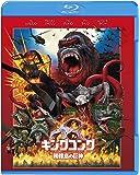 キングコング:髑髏島の巨神 [WB COLLECTION][AmazonDVDコレクション] [Blu-ray]