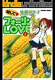 耕してフォーリンLOVE (2) (バンブーコミックス 4コマセレクション)