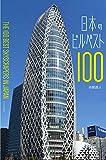 日本のビルベスト100