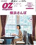 OZmagazine 2018年 4月号No.552 春は横浜から (オズマガジン)