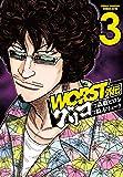 WORST外伝 グリコ(3) (少年チャンピオン・コミックス・エクストラ)
