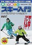 親子で楽しむ スキー 入門 まっすぐ滑るからターンの完成まで CCP-8002 [DVD]