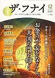 ザ・フナイ vol.146
