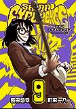 SHIORI EXPERIENCE ジミなわたしとヘンなおじさん 9巻 (デジタル版ビッグガンガンコミックス)