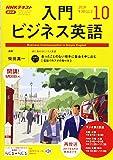 NHKラジオ入門ビジネス英語 2019年 10 月号 [雑誌]