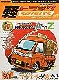 軽トラックスピリッツ Vol.1 (CARTOPMOOK)
