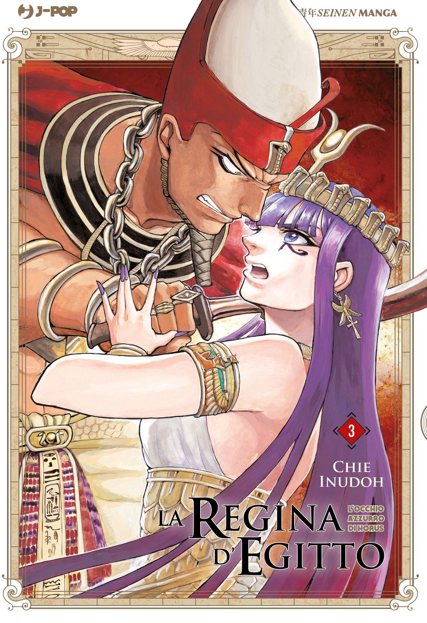 La regina d'Egitto. L'occhio azzurro di Horus (Vol. 3) : Inudoh, Chie,  Lucidi, Massimiliano, Tiberi, Roberta: Amazon.it: Libri