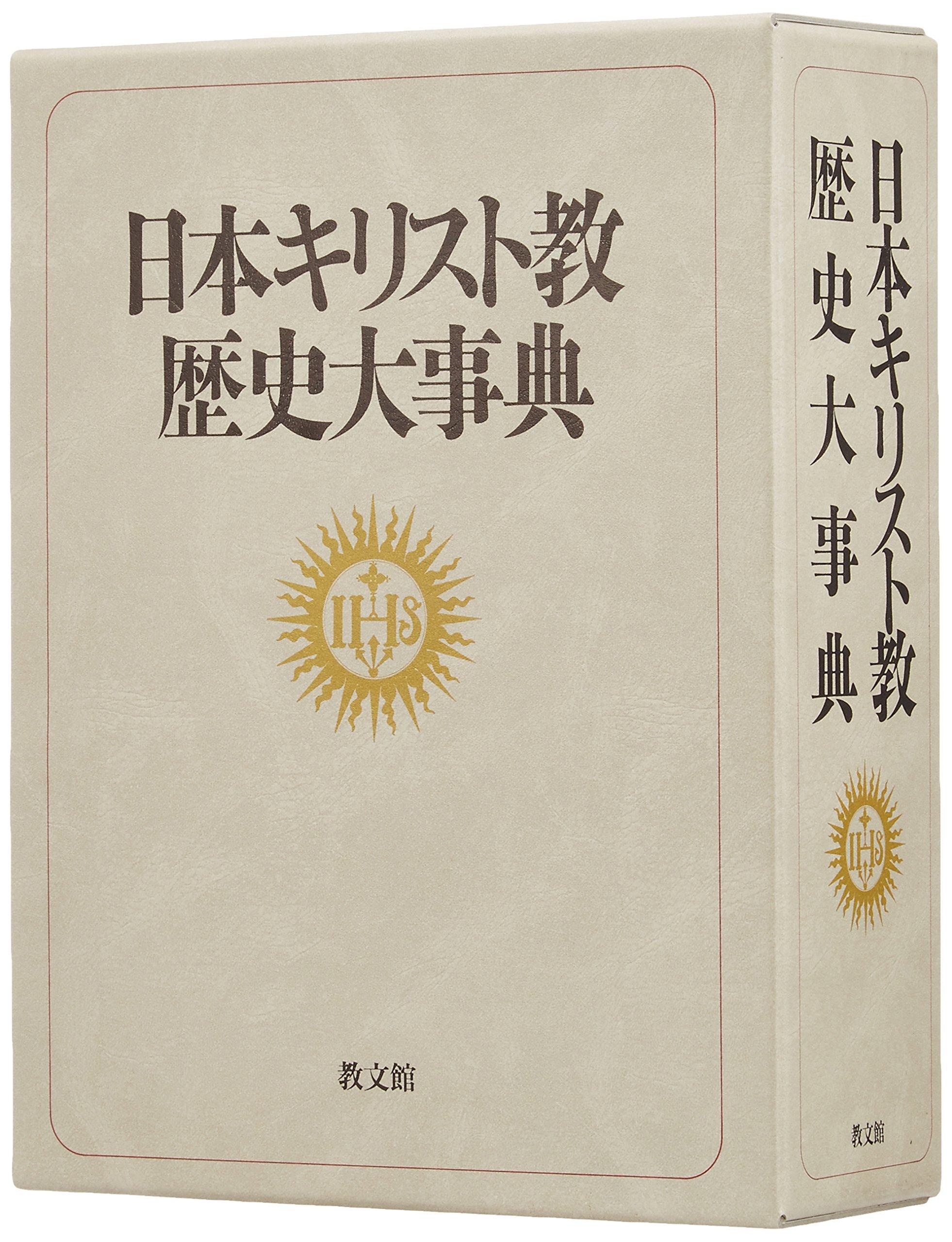 日本キリスト教歴史大事典   日...