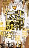 悲報伝 伝説 (講談社ノベルス)