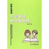 优等生英语:小学语法和句型训练