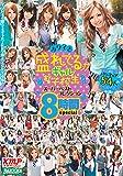 カワイさ盛れてるギャル女子校生スーパーベストコレクション8時間special/BAZOOKA(バズーカ) [DVD]