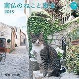 南仏のねこと街並 2019 (インプレスカレンダー2019)