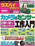 ラズパイマガジン 2019年12月号 (日経BPパソコンベストムック)