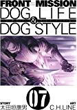 FRONT MISSION DOG LIFE & DOG STYLE 7巻 (デジタル版ヤングガンガンコミックス)