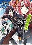 治癒魔法の間違った使い方 ~戦場を駆ける回復要員~(5) (角川コミックス・エース)