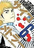 サイコメトラー(6) (ヤングマガジンコミックス)