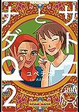 サトコとナダ(2) (星海社コミックス)