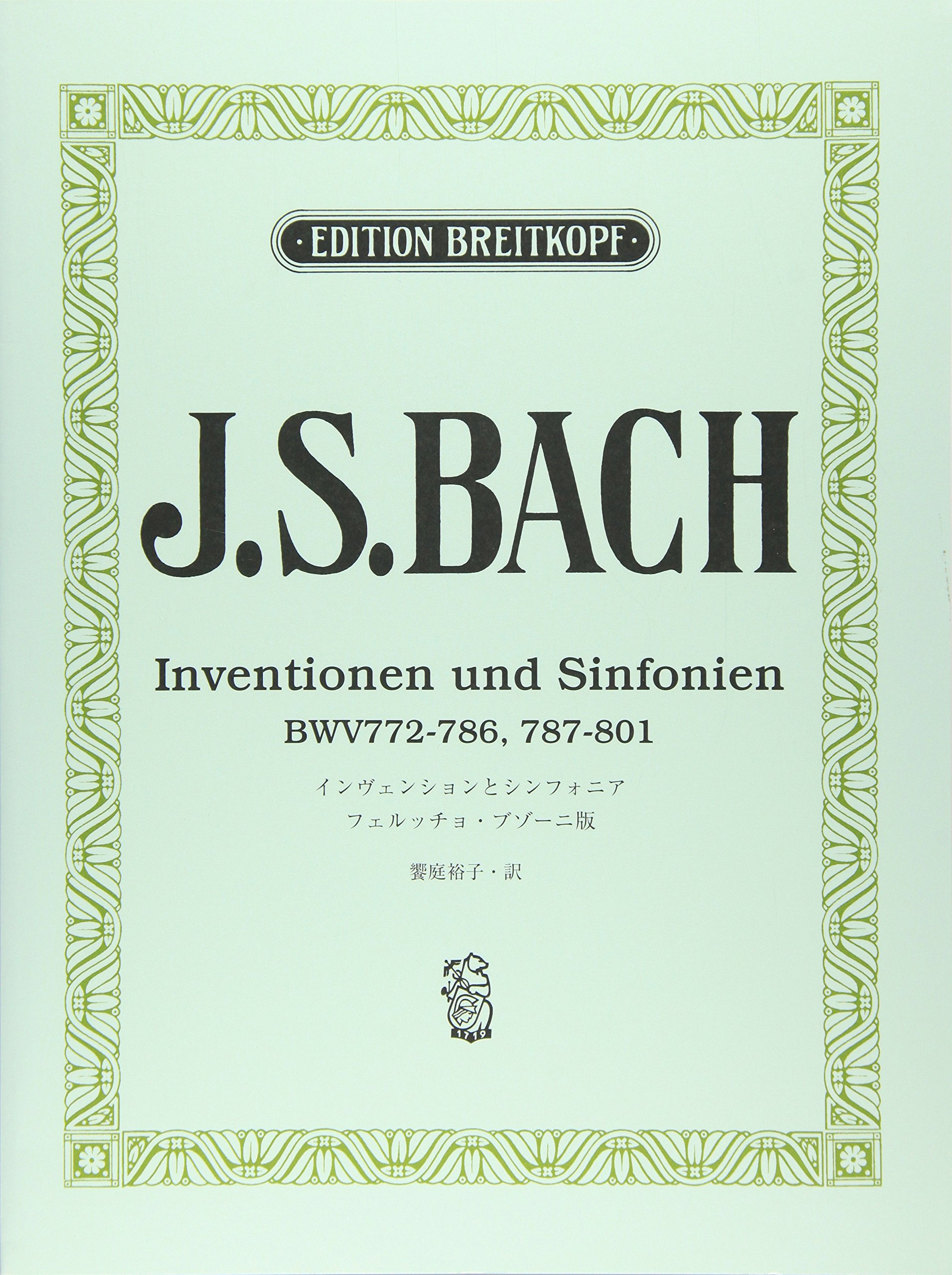 Invenshon to shinfonia : BWV772-786, 787-801 ebook