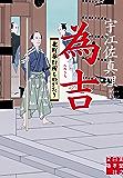 為吉 北町奉行所ものがたり (実業之日本社文庫)