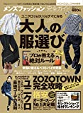 【完全ガイドシリーズ217】メンズファッション完全ガイド (100%ムックシリーズ 完全ガイドシリーズ 217)