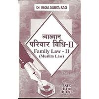 Family Law - II (Muslim Law) - Hindi