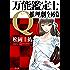 万能鑑定士Q:推理劇全16幕 「万能鑑定士Q」シリーズ (角川文庫)