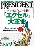 PRESIDENT (プレジデント) 2015年 10/19号 [雑誌]