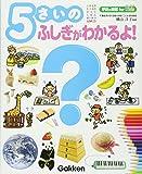 5さいのふしぎがわかるよ! (学研の図鑑 for Kids)