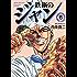 鉄鍋のジャン 06 (エムエフコミックス フラッパーシリーズ)
