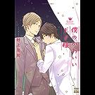 僕のかわいい王子様 (花恋)