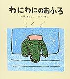 わにわにのおふろ (幼児絵本シリーズ)