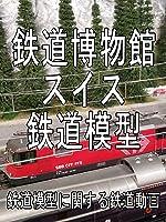 鉄道博物館 スイス 鉄道模型 。 鉄道模型に関する鉄道動画。