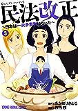 民法改正~日本は一夫多妻制になった~ 3 (ヤングアニマルコミックス)