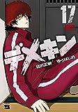 デメキン 17 (ヤングチャンピオンコミックス)