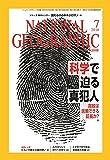 NATIONAL GEOGRAPHIC (ナショナル ジオグラフィック) 日本版 2016年 7月号 [雑誌]