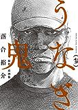うなぎ鬼 (3) (ヤングキングコミックス)