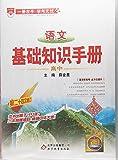 金星教育·(2018) 基础知识手册:高中语文