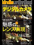 デジタルカメラマガジン 2015年8月号[雑誌]