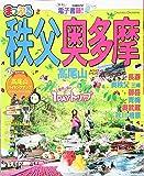 まっぷる 秩父・奥多摩 高尾山 (まっぷるマガジン)
