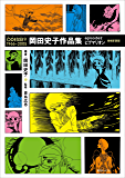 ODESSEY 1966~2005 岡田史子作品集 episode2 ピグマリオン 増補新装版