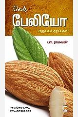 Veg Paleo Anubava Kuripugal வெஜ் பேலியோ - அனுபவக் குறிப்புகள் Paperback